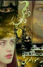 #ذنب طاهر by Smoo-1997