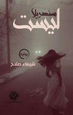 ليست سندريلا للكاتبه شيماء صلاح by Shema_Sala7