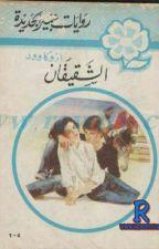 الشقيقان لــ ازو كاوود by Hibbarose