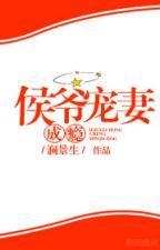 [NT] Hầu gia sủng thê thành nghiện (xuyên sách) - Lan Cảnh Sinh. by ryudeathooo