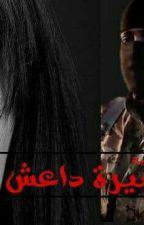 اسيرة داعش by Dno_Gh1324657