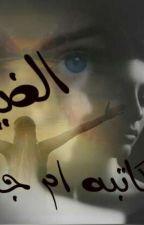 الضياع by Donia2200