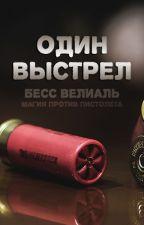 Один выстрел by bessvelial