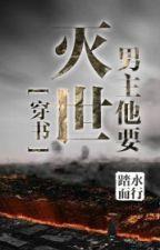 [NT] Nam chính muốn diệt thế giới (xuyên sách) - Đạp Thủy Nhi Hành. by ryudeathooo