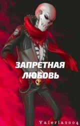 °Запретная любовь° by Valeria200005
