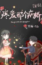 [NT] Yêu thương kia bệnh kiều (xuyên sách) - Hắc Mai. by ryudeathooo