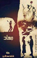 مـهاد by ManarRefaat640