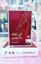 مراهقه والاربعيني  by Zainab_majed