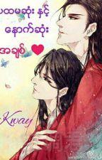 ပထမဆံုး ႏွင့္ ေနာက္ဆံုး အခ်စ္ ♥(Season 2 of ကြၽန္မခ်စ္သူအေယာင္ေဆာင္ တပ္မႉး) by KwayYokeHlwar