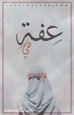 هي عفة by RadwaM0hamed