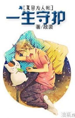 Đọc truyện [Natsume Yuujinchou] Cả đời bảo hộ