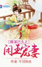 Xian Wang Dotes On Wife by Sakura_Sang