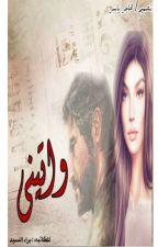 واتيني....بقلم براء السيد by ShaimaaGonna