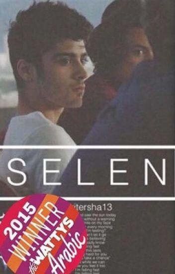 selen | سيلين