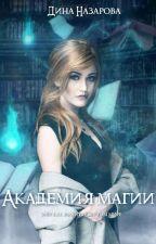 Академия магии или как выжить в другом мире.  by Dina_Naz