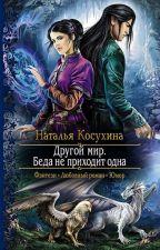 Другой мир. Беда не приходит одна by ___slavnaya___