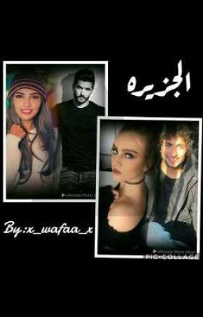 الجزيره  by X-wafaa-X