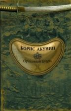 Борис Акунин  «Ореховый Будда» by alonapolian