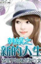 K-biz Hàn ngu Tân nhân sinh by ai087518592