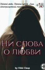 Ни слова о любви by VikkiCleap1