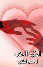 السيّد الحب قصة قصيرة كاملة بقلمي / احكي ياشهرزاد(منى لطفي) by MonaLotfy