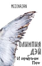 Олимпия Дэй и Серебряное перо  by medinajan