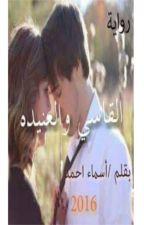 ﺍﻟﻘﺎﺳﻲ ﻭﺍﻟﻌﻨﻴﺪﻩ..1..2...بقلم اسماء احمد... by ShaimaaGonna
