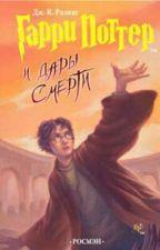 Гарри Поттер и Дары Смерти  by KirillRekrut