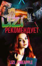 LiZi Рекомендует  by _LiZi_pineapple_