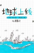 [Update PN][QT-ĐM] Địa cầu thượng tuyến - Mạc Thần Hoan by LinhPhng513