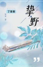 Chí Dã - Đinh Mặc by yingcv
