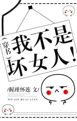[NT] Ta không phải xấu nữ nhân! (xuyên sách) - Ác Cẩn Hoài Liên.