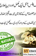 Buy 100% Original Magic Plus Oil In Faisalabad # 03008436669 by myebayzoon102