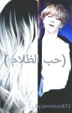 حب الظلام   /    The dark love  ( مكتمله ) by jeminkook12