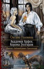 Академия Арфен. Корона Эллгаров by Mari2000178