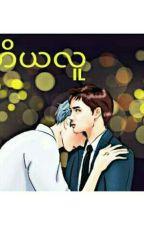 ဒုတိယလူ  by ThandarHtun6