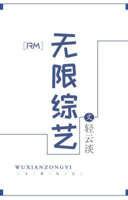 Đọc truyện [RM] Vô hạn tổng nghệ