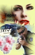 Теряя рассудок... by Julia_fata-morgana