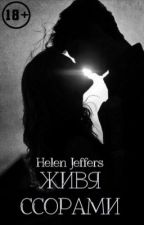 Живя ссорами by HelenJeffers