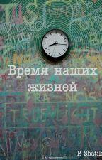 Время наших жизней {BETA} by pashashatilo