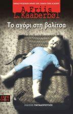 ΤΟ ΑΓΟΡΙ ΣΤΗ ΒΑΛΙΤΣΑ by msredtrouble