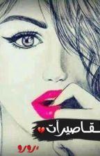 الــقــاصرآت by Novels_libya
