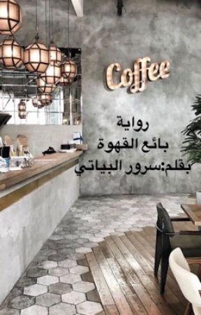 بائع القهوة by rewayat_surror