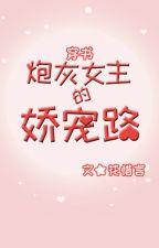 [NT] Pháo hôi nữ chính nuông chiều lộ (xuyên sách) - Hoa Tích Ngôn. by ryudeathooo