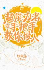[Tổng] Siêu năng lực gia dạy ngươi đối nhân xử thế by kyhuyhoang12