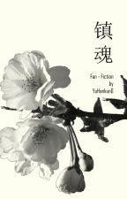 Fan-fiction Guardian #เจิ้นหุน #镇魂 คลังกาวของ yuhankung by YuHankunGdePalezmoi