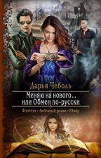 Чеболь Дарья - Меняю на нового... или Обмен по-русски by arko151
