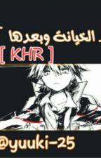 الخيانة وبعدها..... $KHR $ by yuuki-25