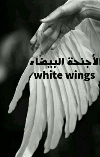 الأجنحة البيضاء    white wings