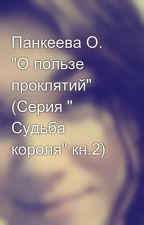 "Панкеева О. ""О пользе проклятий"" (Серия "" Судьба короля"" кн.2) by EkaterinaNovkunskaya"